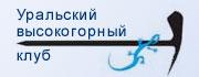 Уральский высокогорный клуб